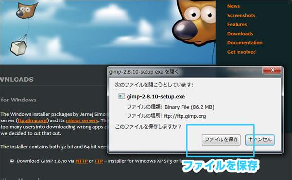 「ファイルを保存」を選択。インストーラーのダウンロードが開始されます。