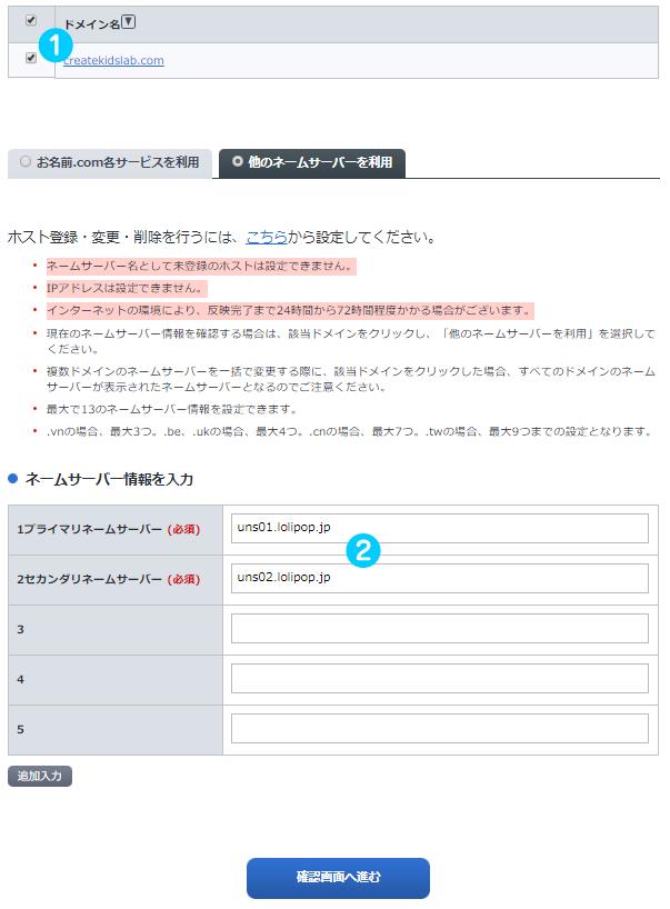 ネームサーバー情報を入力