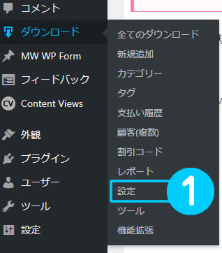 asy Digital Downloadsをインストール