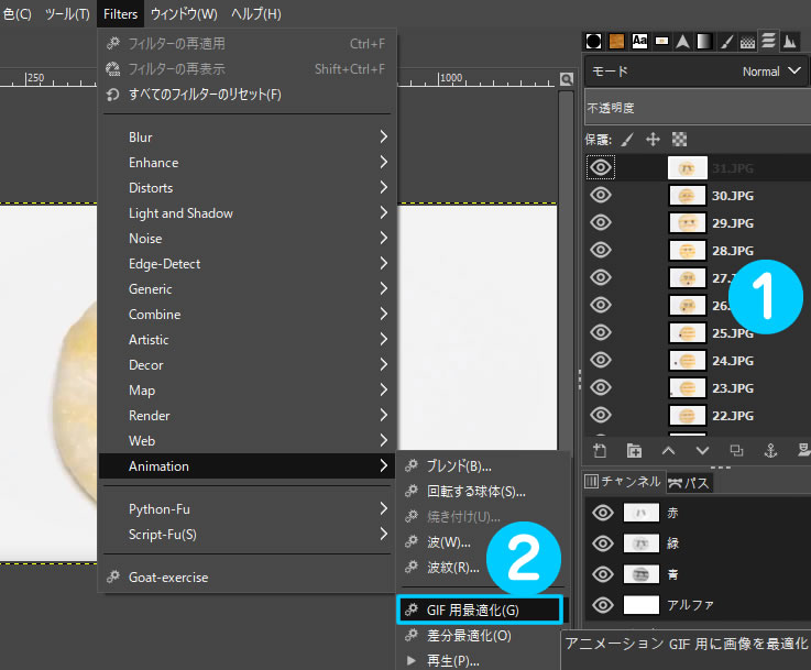 GIFアニメーション最適化