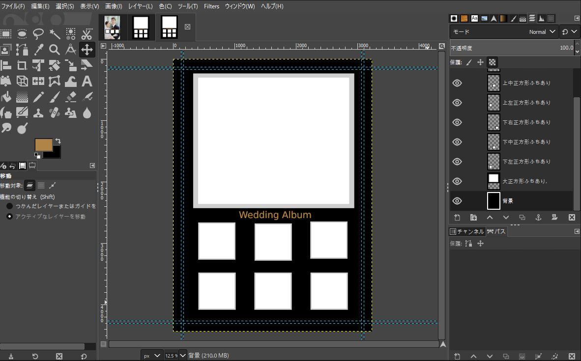 GIMP用のテンプレートを読み込みます