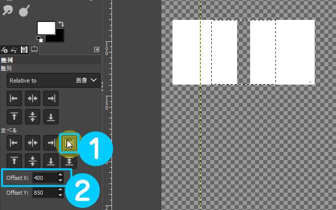 GIMPでの画像の等間隔に並べる方法