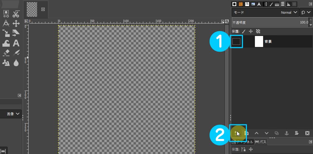 GIMPでマスク用の矩形を準備する