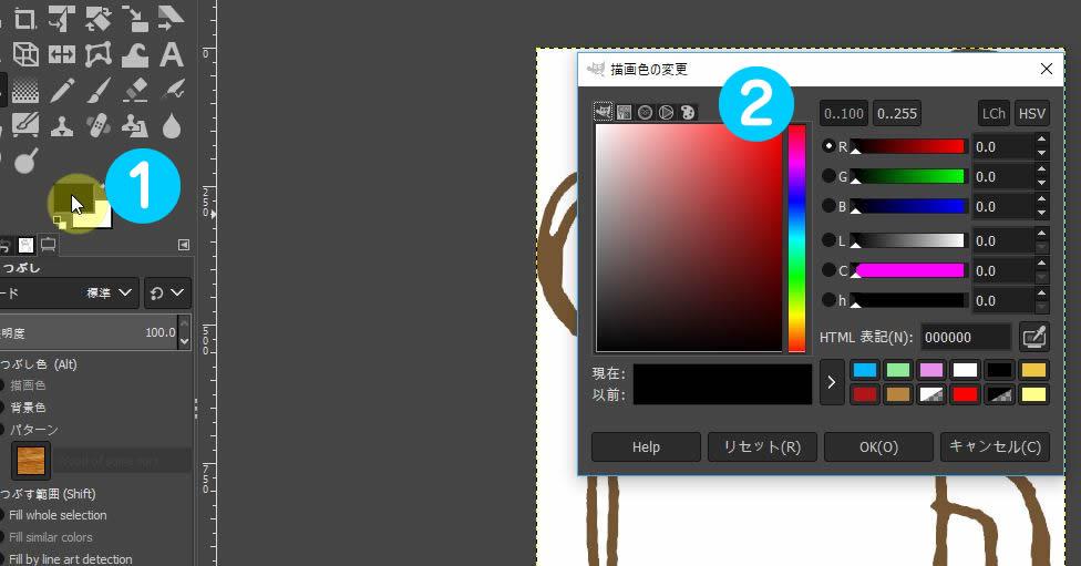 塗りの色を選択