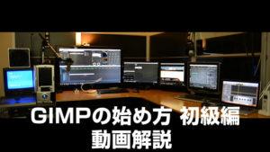 GIMPの始め方 初級編 動画解説