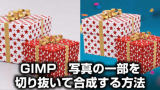 GIMP写真の一部を 切り抜いて合成する方法