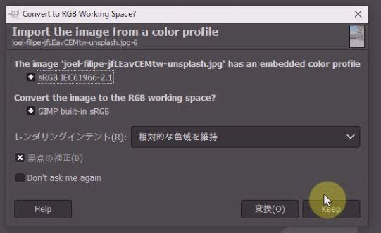 カラープロファイルウインドウが開きます