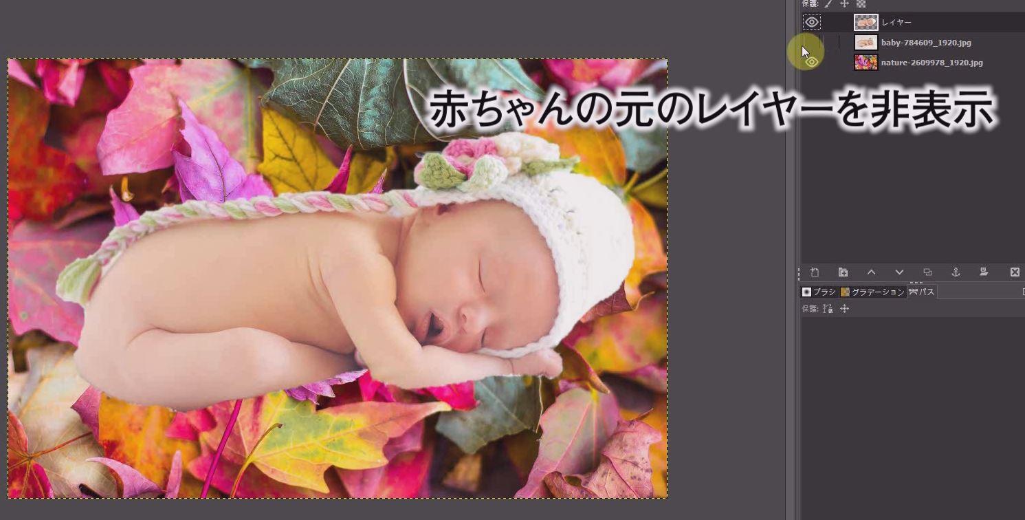 元の赤ちゃんのレイヤーを非表示にすると赤ちゃんが切り抜かれています。