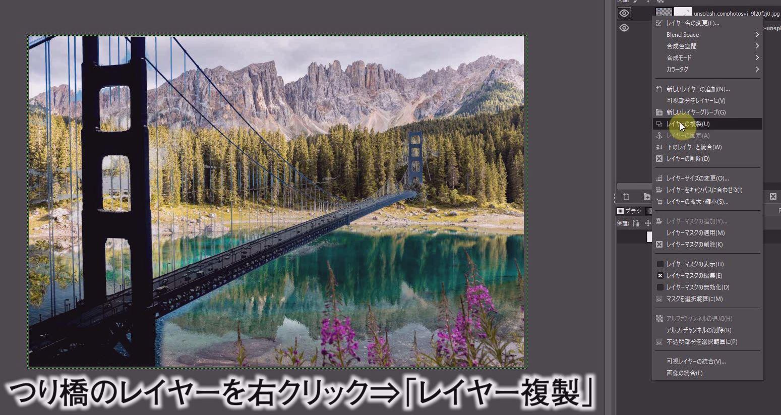 橋を湖に映り込ませる方法