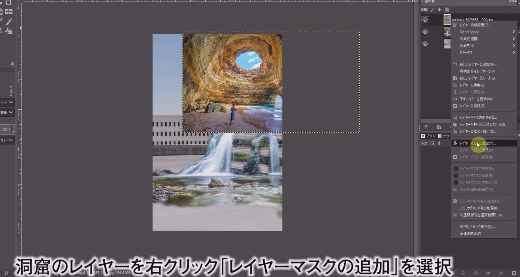 洞窟のレイヤーを右クリック「レイヤーマスクの追加」を選択します。