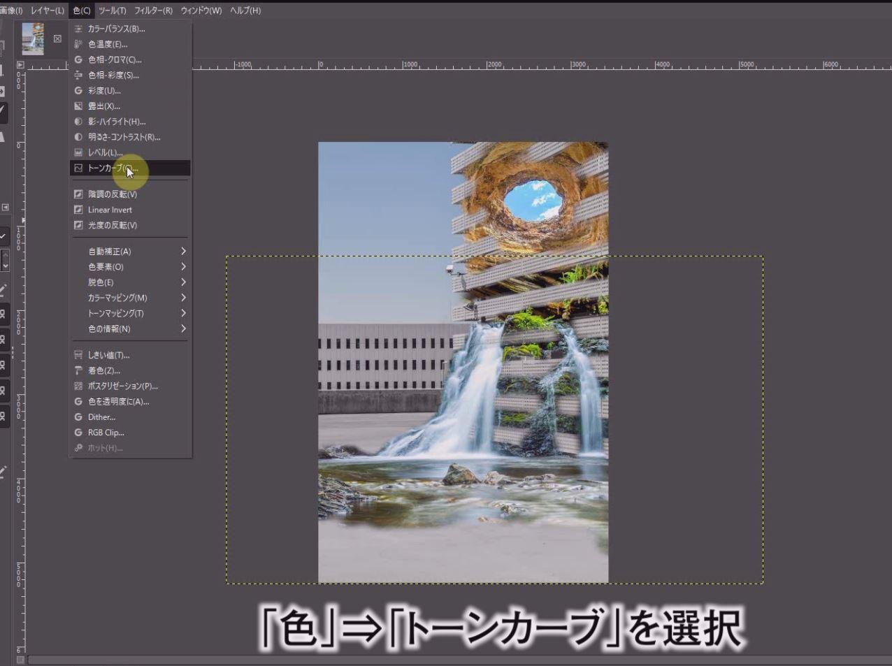 滝レイヤーの左側の画像をクリックします。