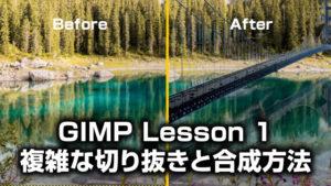 GIMP(日本語)複雑な切り抜きと合成方法 動画あり Lesson 1