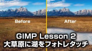 GIMP(日本語)大草原に湖を作るフォトレタッチ Lesson2 動画あり