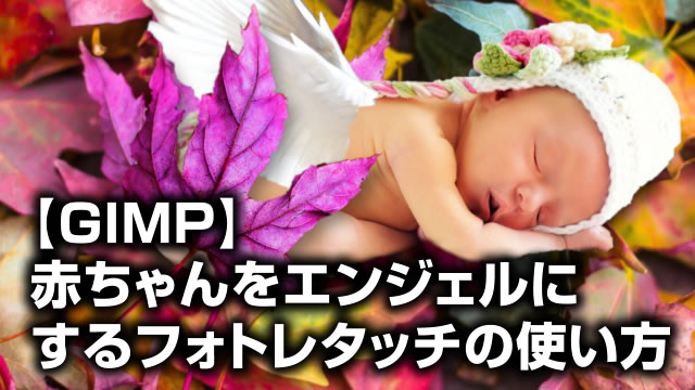 GIMP赤ちゃんをエンジェルにするフォトレタッチの使い方 Lesson3 download