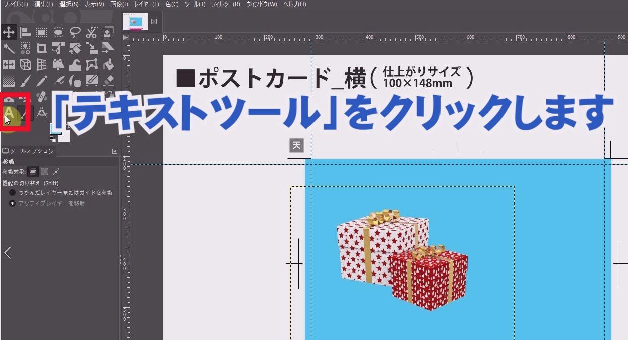 GIMPで文字を配置する方法
