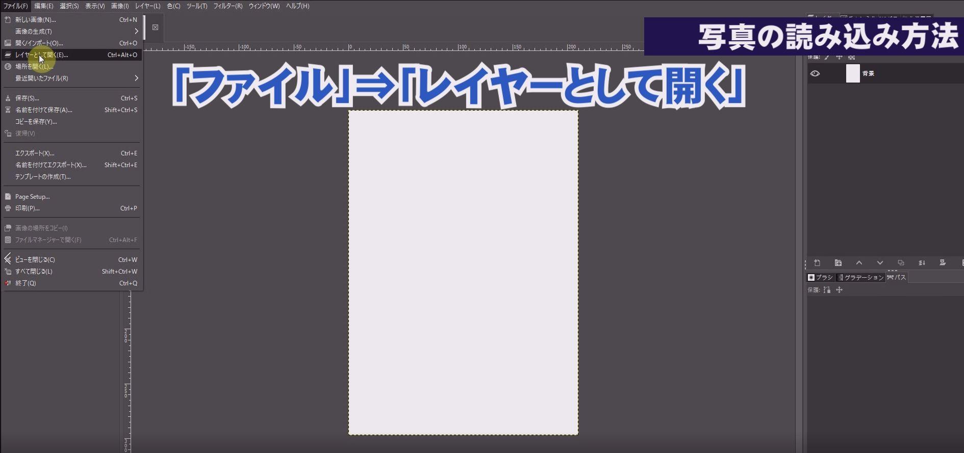GIMPに写真の読み込み方法