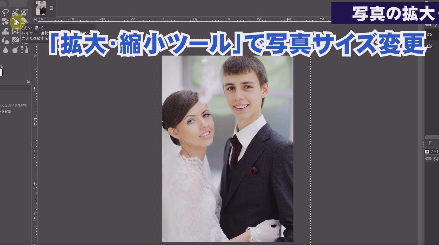 GIMP写真のサイズ変更は「拡大・縮小ツール」