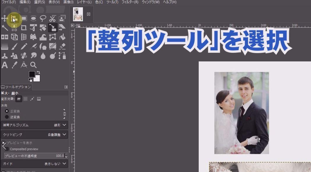 GIMP写真の整列方法
