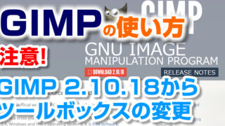 GIMP 2.10.18からツールボックスの変更と注意点