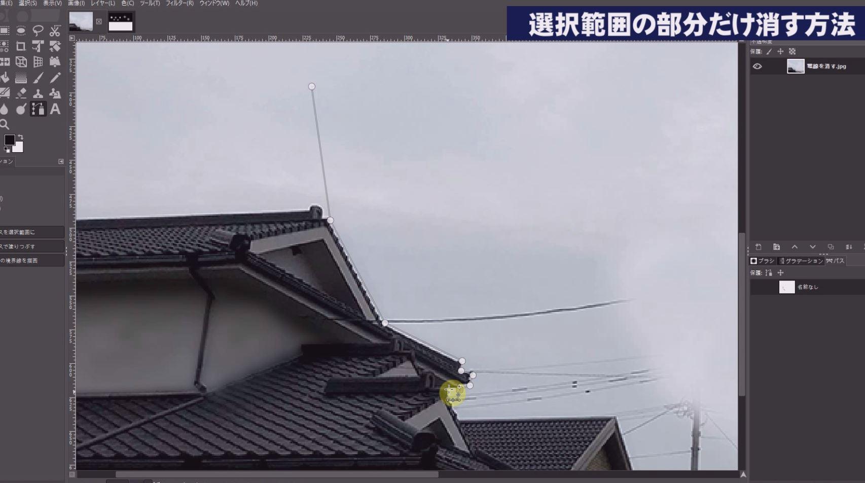 屋根の部分をパスを引く