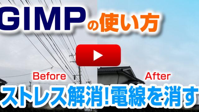 GIMPでストレス解消!写真に写った電線を簡単に消す使い方