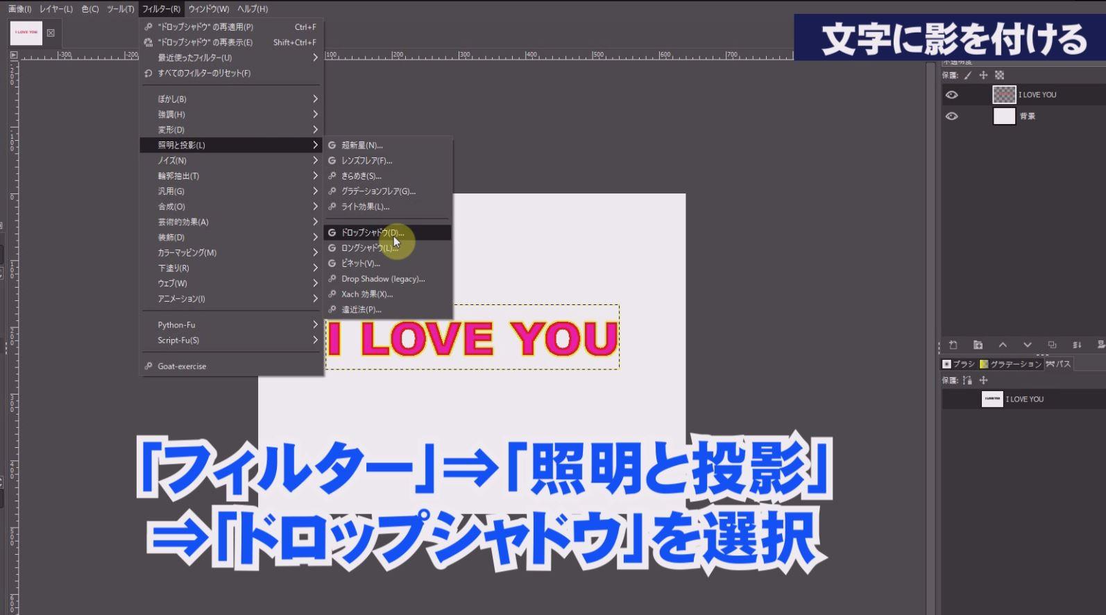 GIMPで文字に影を付ける