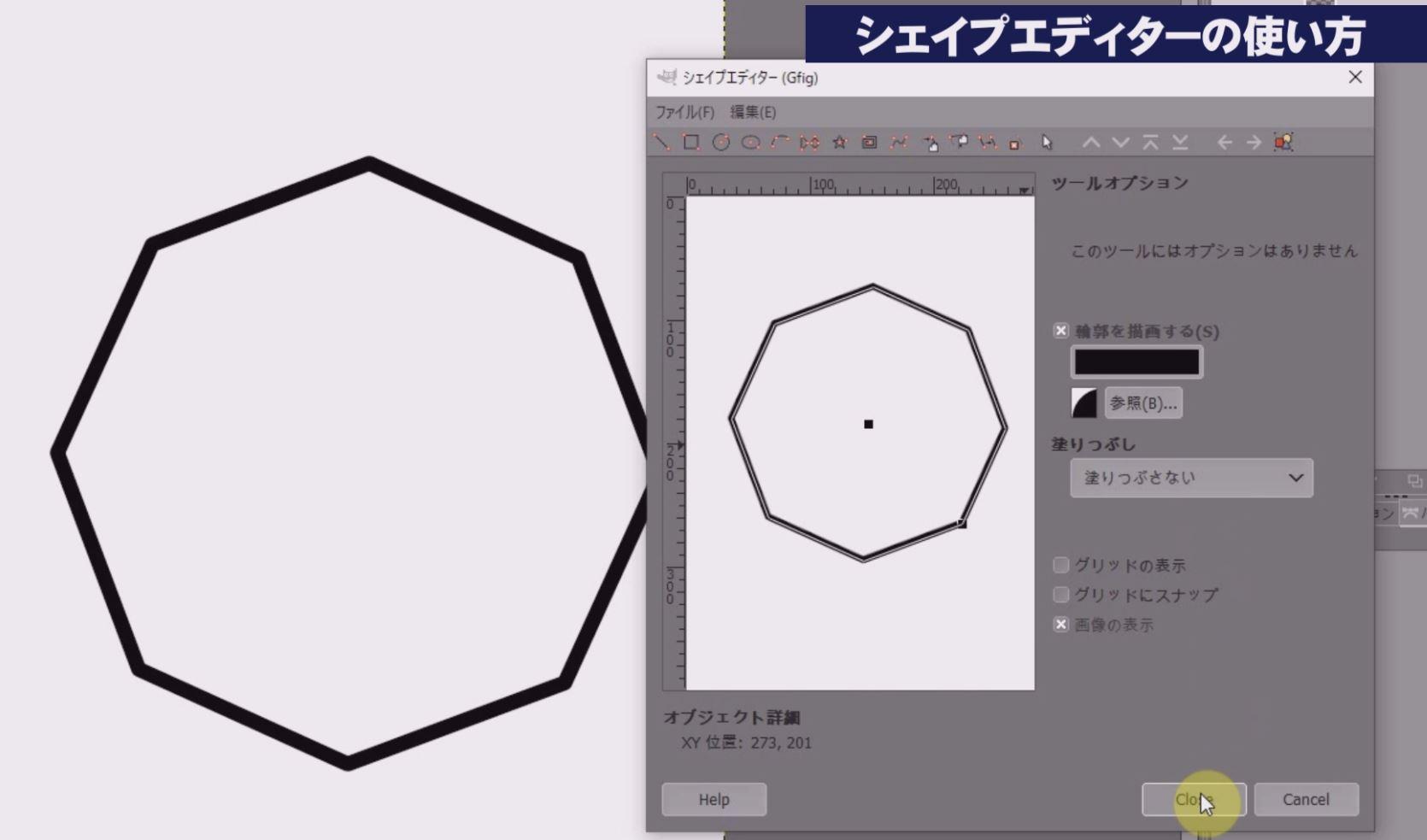 正多角形に色付け