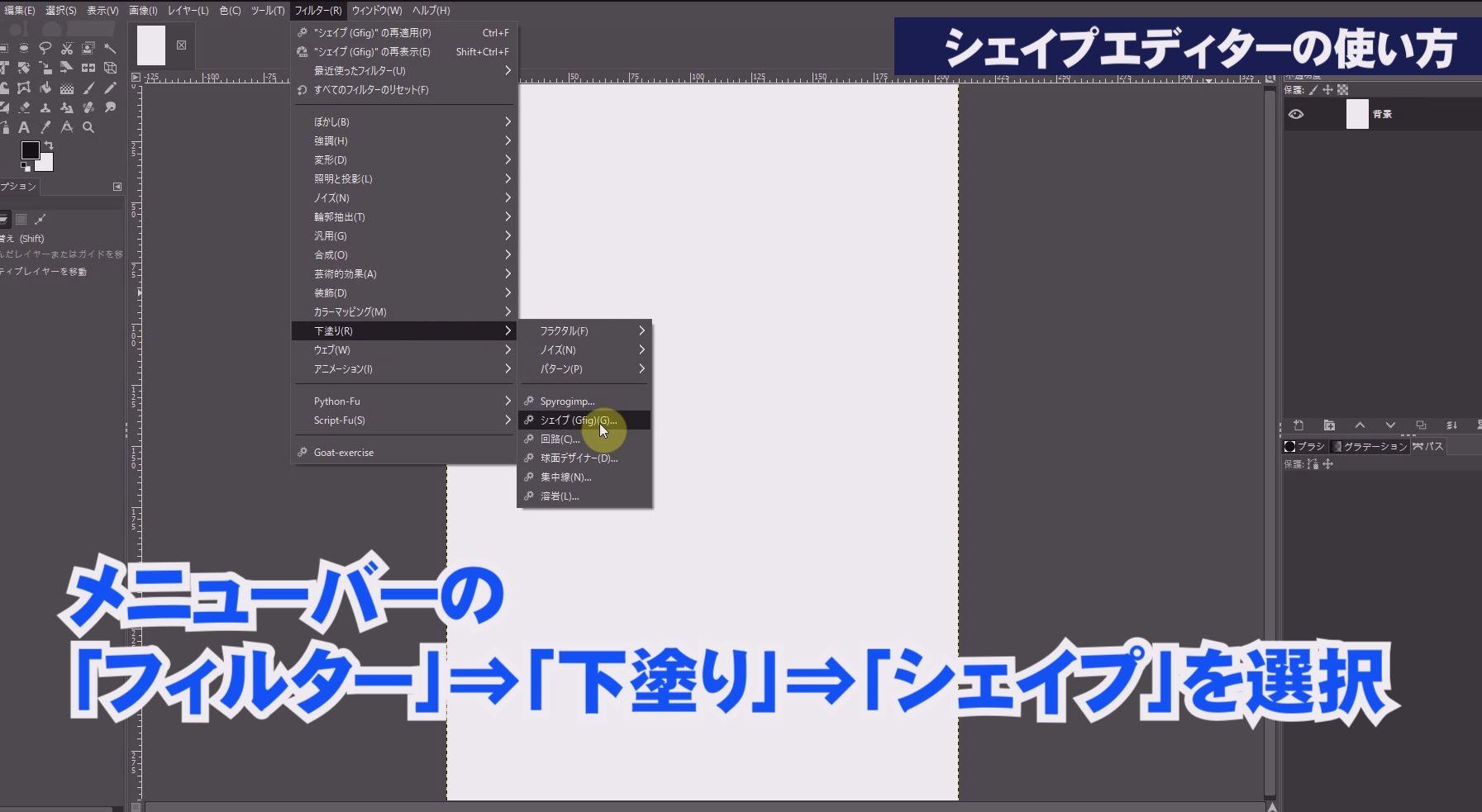 GIMPでシェイプエディターの使い方