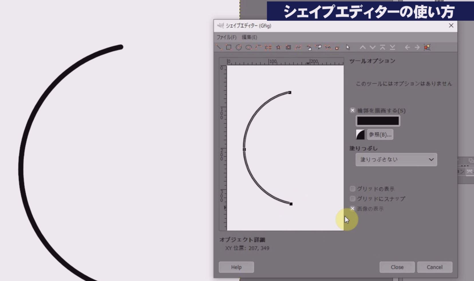 円弧が描かれる