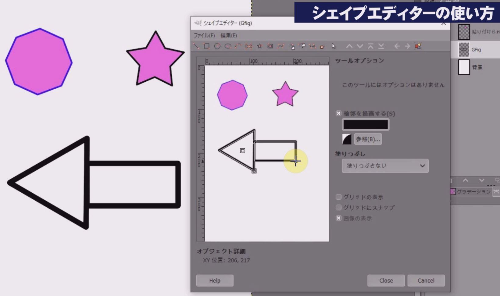 矢印の作り方