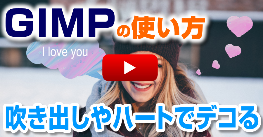GIMPで簡単に吹き出しやハートでデコる方法