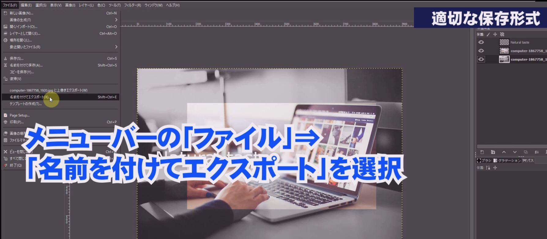 GIMPの適切な保存形式