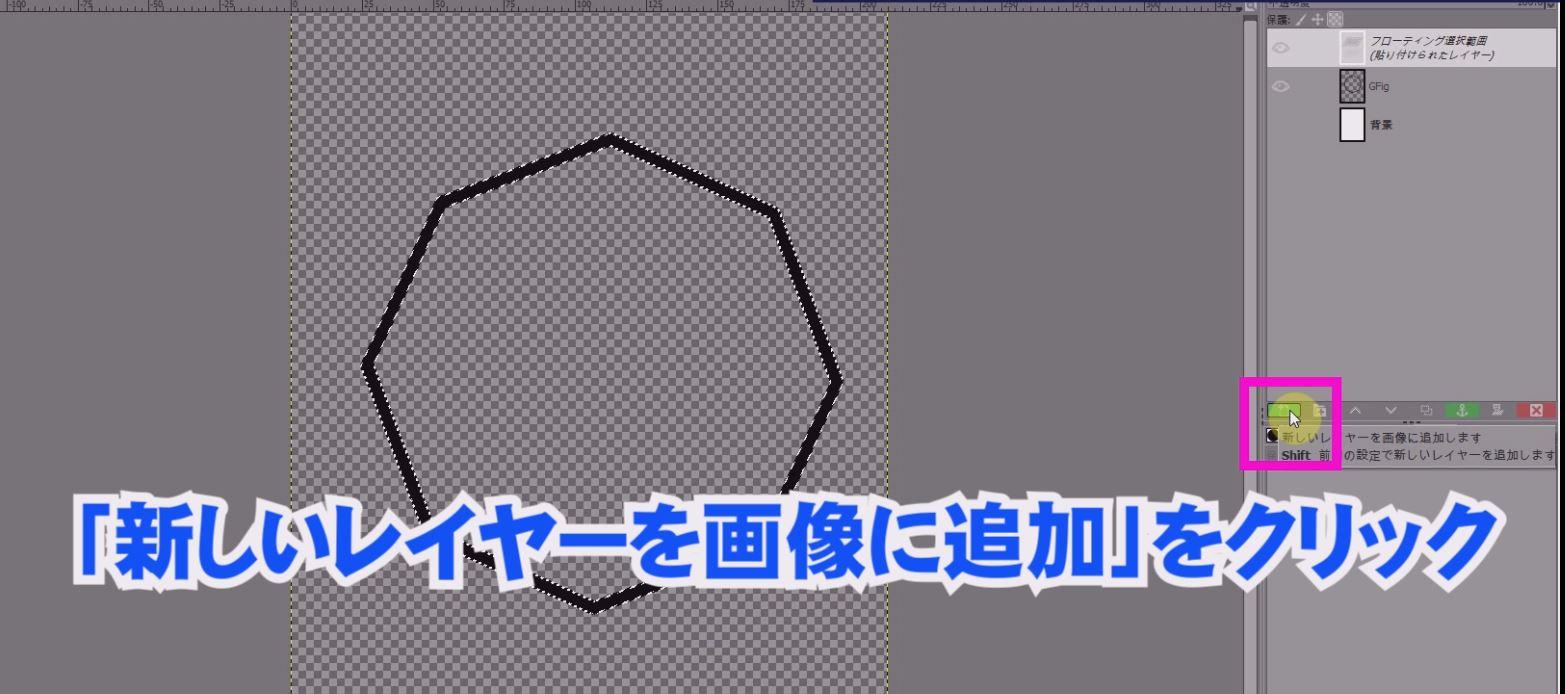 「貼り付け」を選択して図形を貼り付けます。