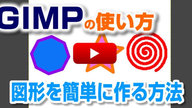 GIMPで楕円形や多角形などの図形をシェイプエディターで作成する方法と使い方