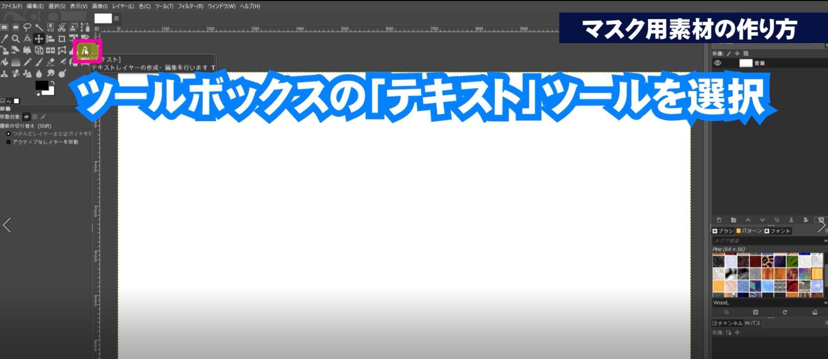 GIMPで切り抜くための文字を配置します。