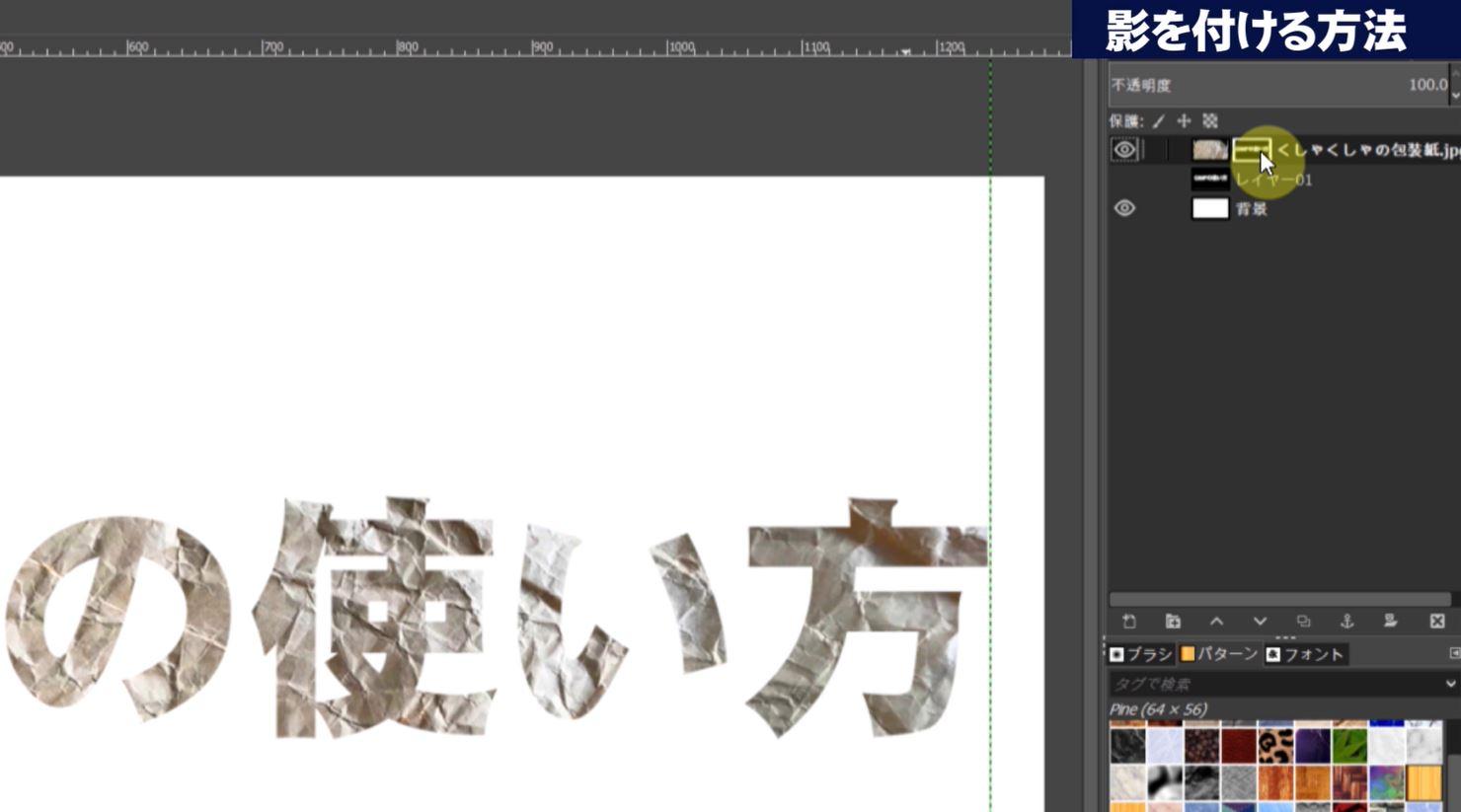 GIMPで切り抜いた文字に影を付ける方法