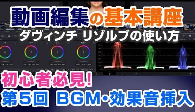 【第5回YouTube動画編集】初心者おすすめ「BGMや効果音を入れてミックスダウン」無料編集ソフト:ダヴィンチリゾルブ 使い方 DaVinci Resolve