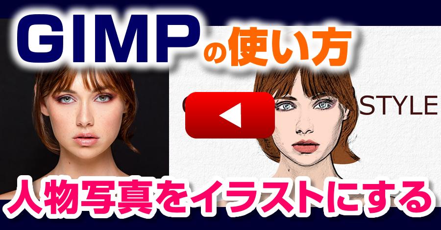 GIMPで写真の人物をイラスト風に初心者でも簡単に描く方法
