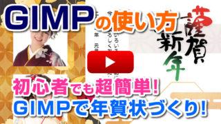 初心者でも超簡単!GIMPで年賀状を作ろう GIMP download tutorial