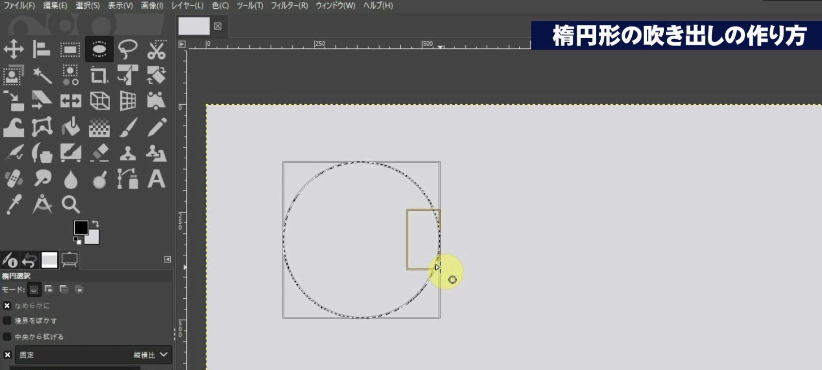 楕円を作成