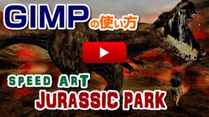 GIMPで映画ジュラシックパーク