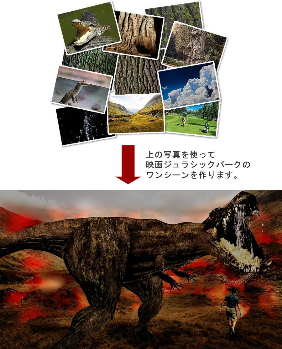 GIMPで映画ジュラシックパークの ワンシーン